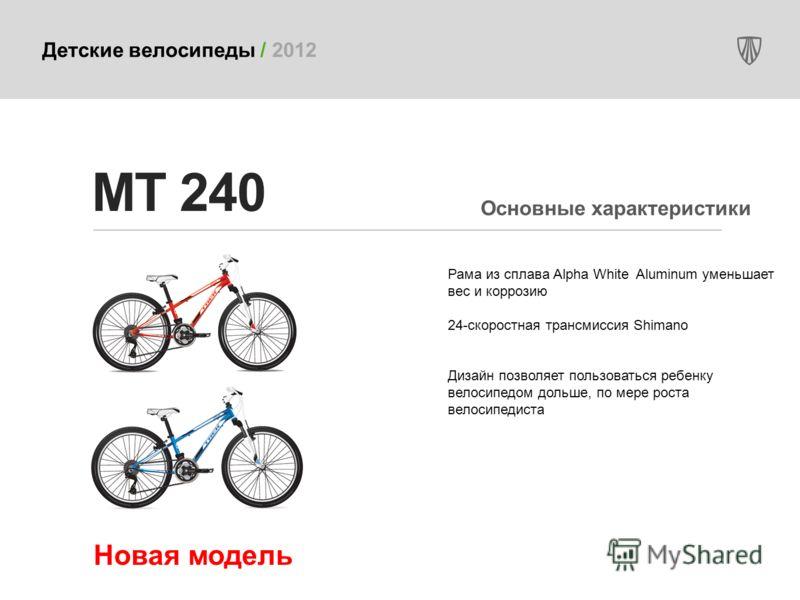 Детские велосипеды / 2012 Рама из сплава Alpha White Aluminum уменьшает вес и коррозию 24-скоростная трансмиссия Shimano Дизайн позволяет пользоваться ребенку велосипедом дольше, по мере роста велосипедиста MT 240 Новая модель Основные характеристики