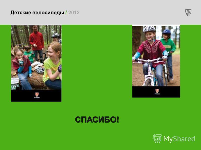 Детские велосипеды / 2012СПАСИБО!