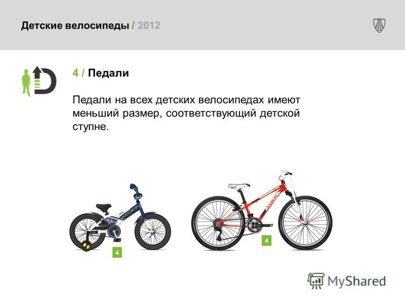 Детские велосипеды / 2012 4 / Педали Педали на всех детских велосипедах имеют меньший размер, соответствующий детской ступне. 4 4