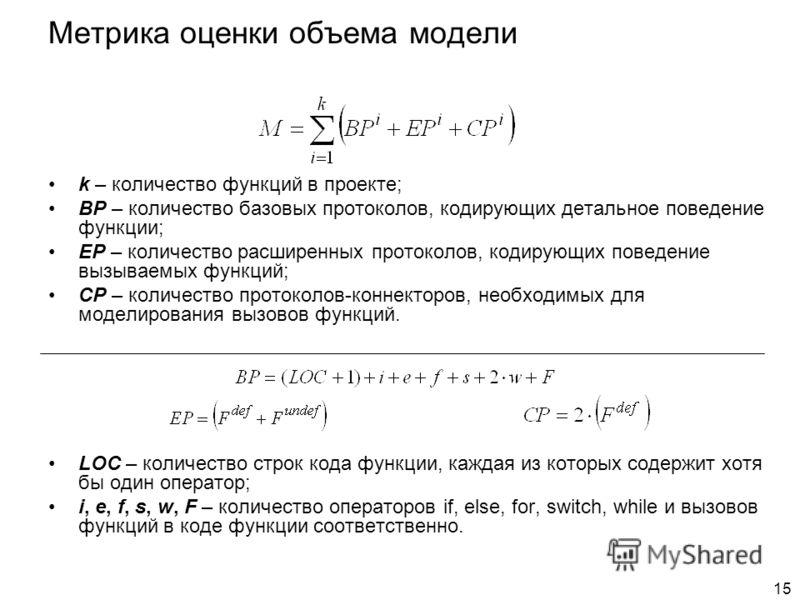 15 Метрика оценки объема модели k – количество функций в проекте; BP – количество базовых протоколов, кодирующих детальное поведение функции; EP – количество расширенных протоколов, кодирующих поведение вызываемых функций; CP – количество протоколов-