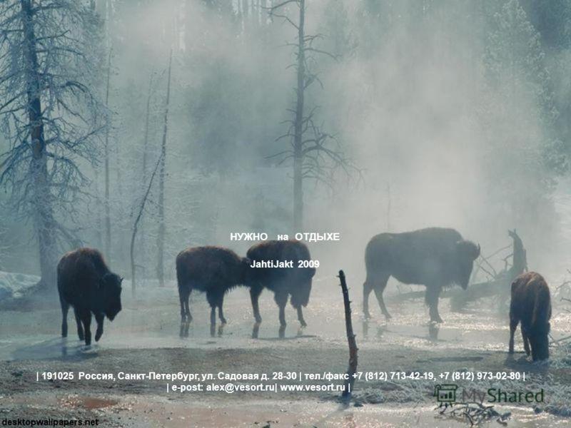 НУЖНО на ОТДЫХЕ | 191025 Россия, Санкт-Петербург, ул. Садовая д. 28-30 | тел./факс +7 (812) 713-42-19, +7 (812) 973-02-80 | | е-post: alex@vesort.ru| www.vesort.ru | JahtiJakt 2009