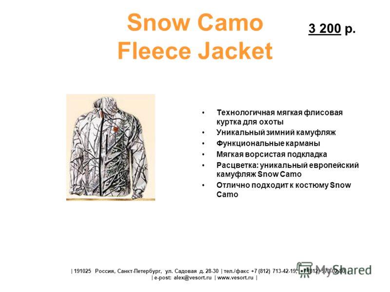 Snow Camo Fleece Jacket Технологичная мягкая флисовая куртка для охоты Уникальный зимний камуфляж Функциональные карманы Мягкая ворсистая подкладка Расцветка: уникальный европейский камуфляж Snow Camo Отлично подходит к костюму Snow Camo | 191025 Рос