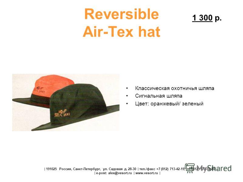 Reversible Air-Tex hat Классическая охотничья шляпа Сигнальная шляпа Цвет: оранжевый/ зеленый | 191025 Россия, Санкт-Петербург, ул. Садовая д. 28-30 | тел./факс +7 (812) 713-42-19, +7 (812) 973-02-80 | | е-post: alex@vesort.ru | www.vesort.ru | 1 300