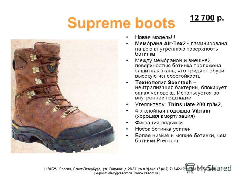 Supreme boots Новая модель!!! Мембрана Air-Tex2 - ламинирована на всю внутреннюю поверхность ботинка Между мембраной и внешней поверхностью ботинка проложена защитная ткань, что придает обуви высокую износостойкость Технология Scentech – нейтрализаци