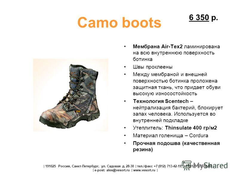 Camo boots Мембрана Air-Tex2 ламинирована на всю внутреннюю поверхность ботинка Швы проклеены Между мембраной и внешней поверхностью ботинка проложена защитная ткань, что придает обуви высокую износостойкость Технология Scentech – нейтрализация бакте