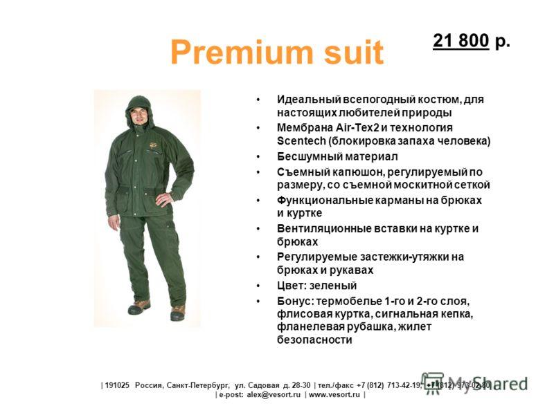 Premium suit Идеальный всепогодный костюм, для настоящих любителей природы Мембрана Air-Tex2 и технология Scentech (блокировка запаха человека) Бесшумный материал Съемный капюшон, регулируемый по размеру, со съемной москитной сеткой Функциональные ка