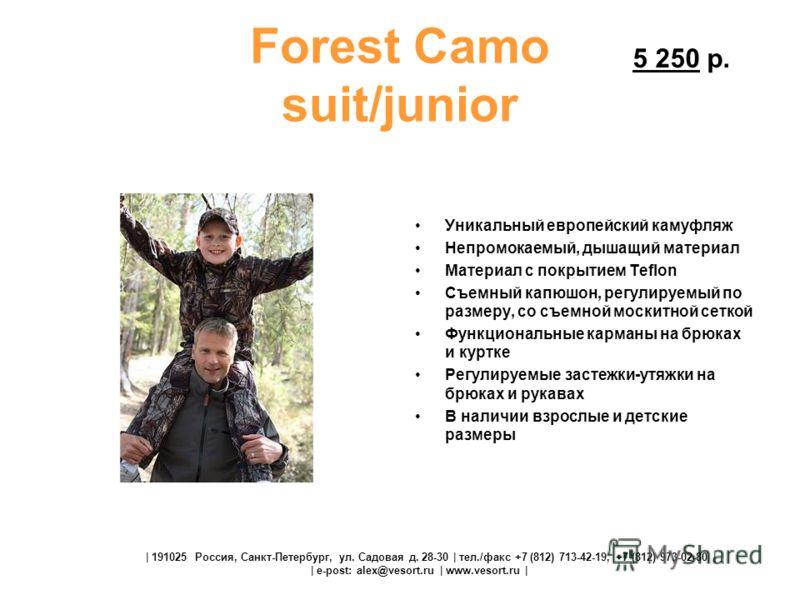Forest Camo suit/junior Уникальный европейский камуфляж Непромокаемый, дышащий материал Материал с покрытием Teflon Съемный капюшон, регулируемый по размеру, со съемной москитной сеткой Функциональные карманы на брюках и куртке Регулируемые застежки-