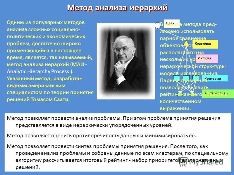 Метод анализа иерархий Одним из популярных методов анализа сложных социально- политических и экономических проблем, достаточно широко применяющийся в настоящее время, является, так называемый, метод анализа иерархий (МАИ - Analytic Hierarchy Process