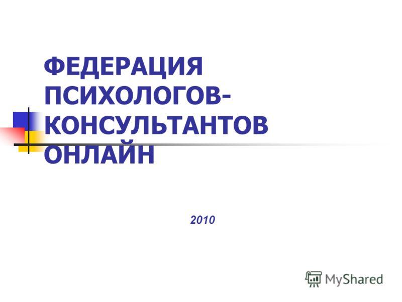 ФЕДЕРАЦИЯ ПСИХОЛОГОВ- КОНСУЛЬТАНТОВ ОНЛАЙН 2010