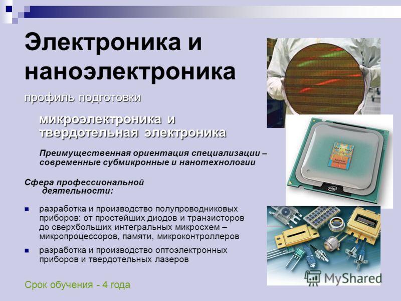 Электроника и наноэлектроника профиль подготовки микроэлектроника и твердотельная электроника микроэлектроника и твердотельная электроника Преимущественная ориентация специализации – современные субмикронные и нанотехнологии Сфера профессиональной де
