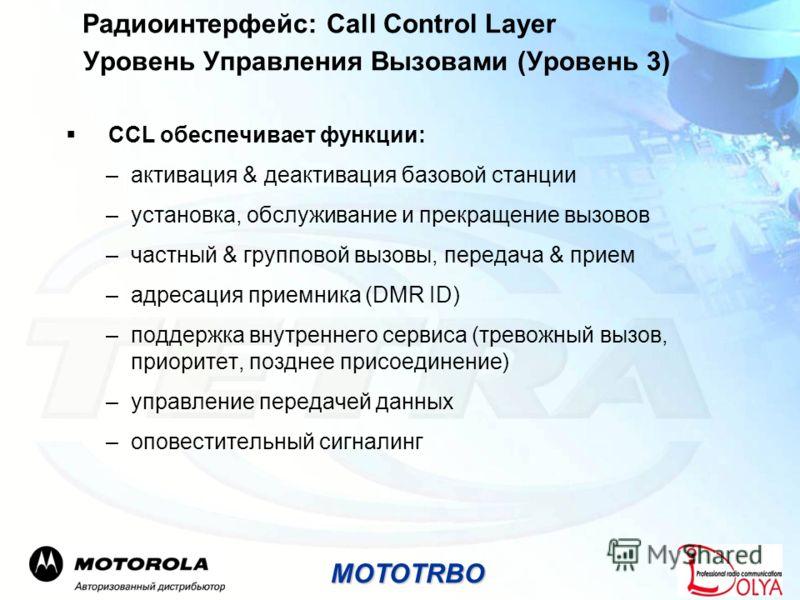 Радиоинтерфейс: Call Control Layer Уровень Управления Вызовами (Уровень 3) CCL обеспечивает функции: –активация & деактивация базовой станции –установка, обслуживание и прекращение вызовов –частный & групповой вызовы, передача & прием –адресация прие