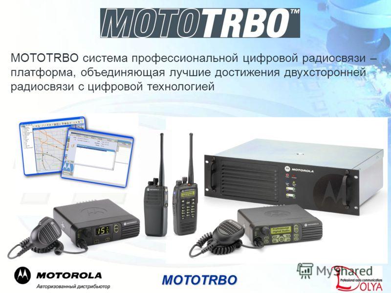 MOTOTRBO система профессиональной цифровой радиосвязи – платформа, объединяющая лучшие достижения двухсторонней радиосвязи с цифровой технологией MOTOTRBO