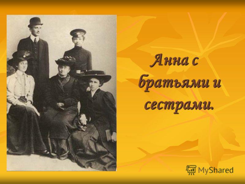 Анна с братьями и сестрами.