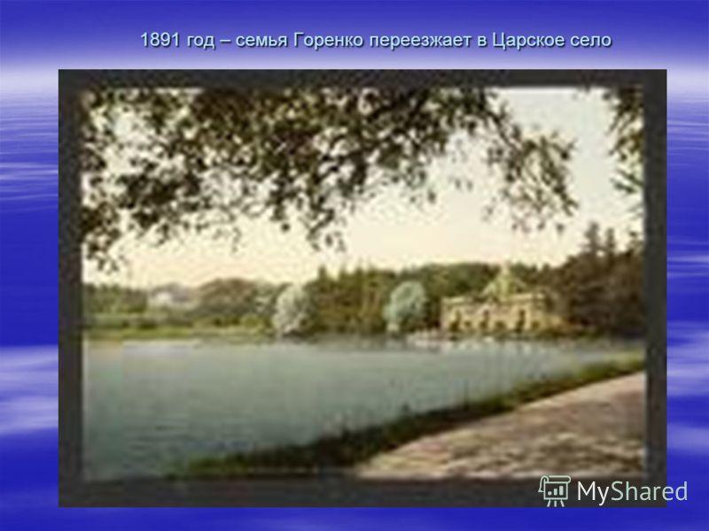 1891 год – семья Горенко переезжает в Царское село