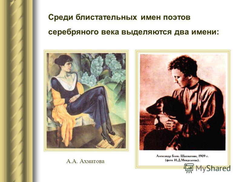 Среди блистательных имен поэтов серебряного века выделяются два имени: А.А. Ахматова