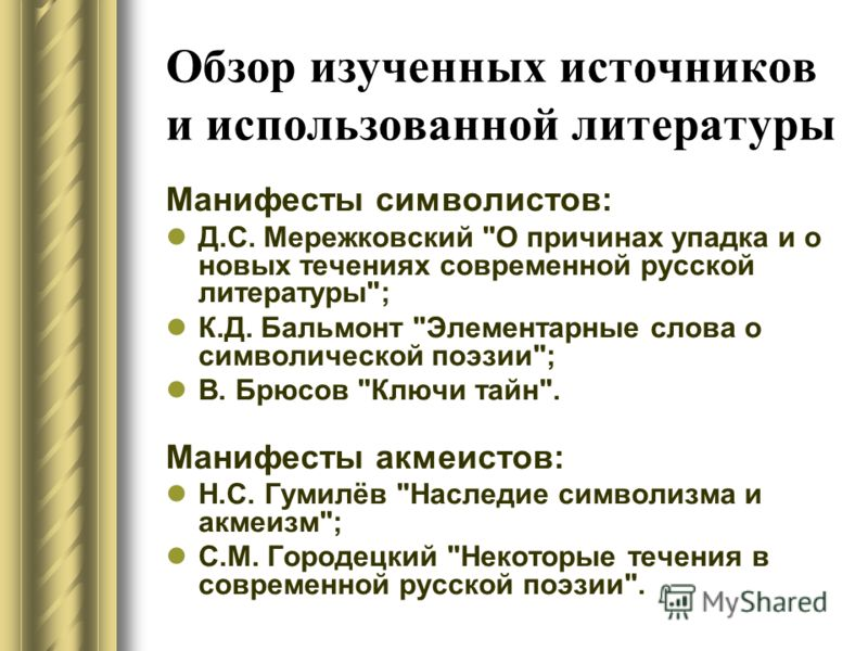 Обзор изученных источников и использованной литературы Манифесты символистов: Д.С. Мережковский