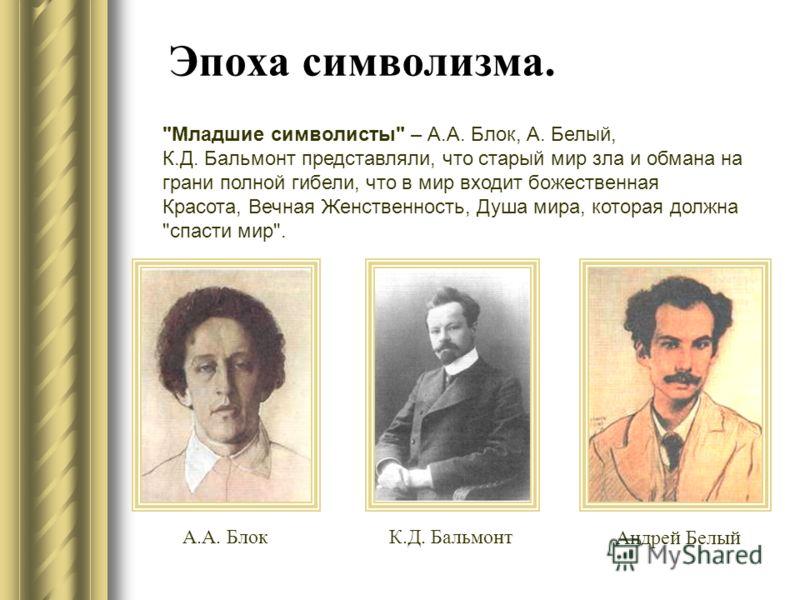 Эпоха символизма. Андрей Белый А.А. Блок К.Д. Бальмонт