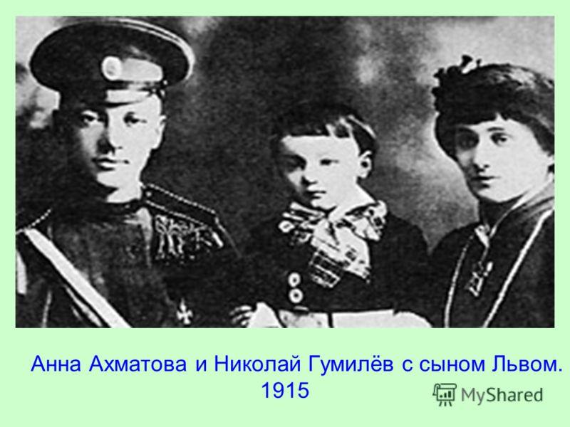 Анна Ахматова и Николай Гумилёв с сыном Львом. 1915