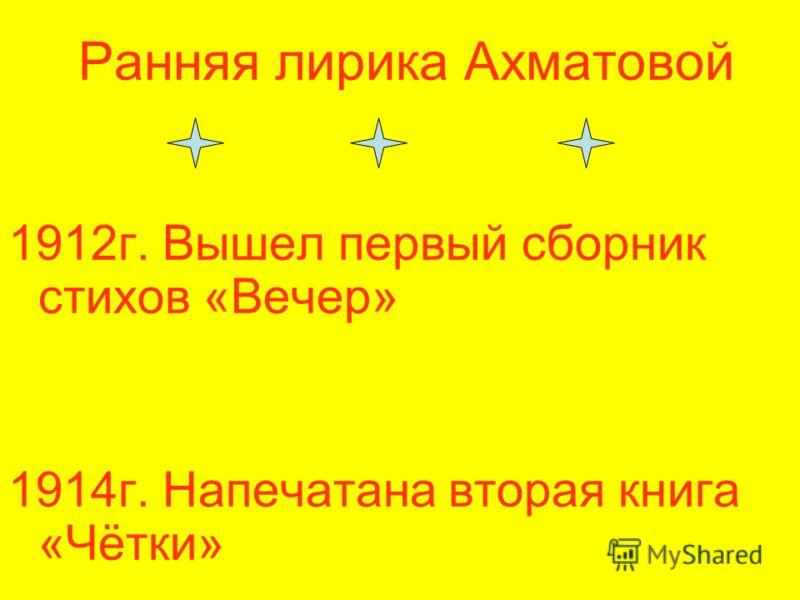 Ранняя лирика Ахматовой 1912г. Вышел первый сборник стихов «Вечер» 1914г. Напечатана вторая книга «Чётки»