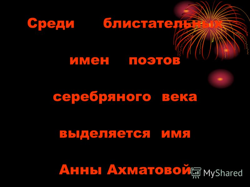 Среди блистательных имен поэтов серебряного века выделяется имя Анны Ахматовой