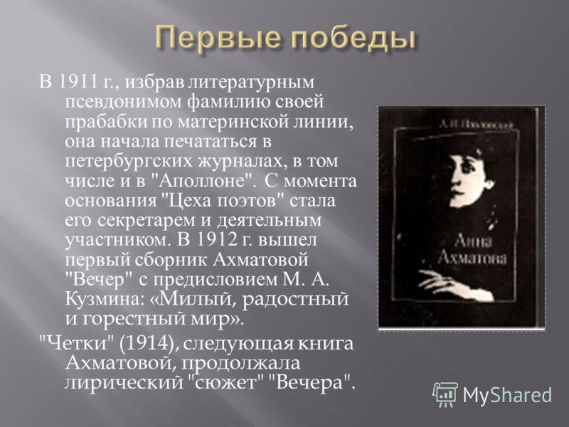 В 1911 г., избрав литературным псевдонимом фамилию своей прабабки по материнской линии, она начала печататься в петербургских журналах, в том числе и в