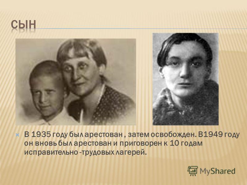 , В 1935 году был арестован, затем освобожден. В1949 году он вновь был арестован и приговорен к 10 годам исправительно -трудовых лагерей.