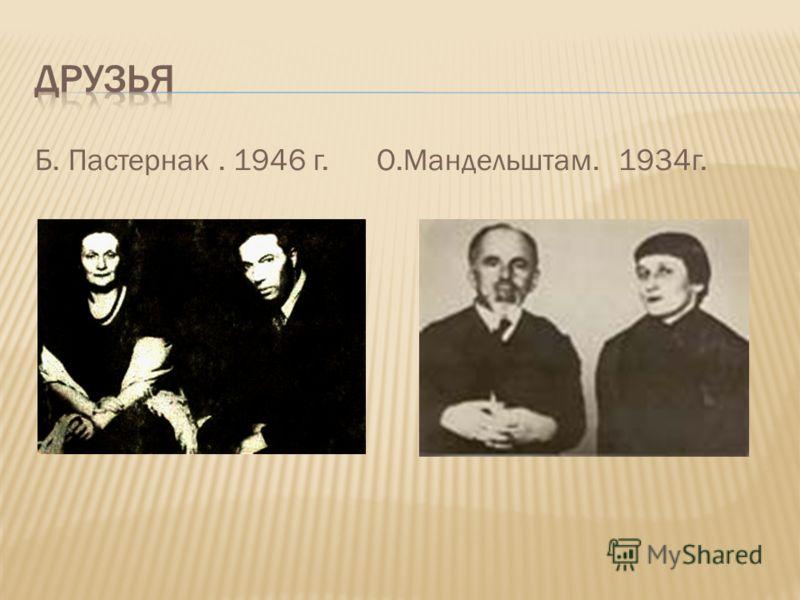 Б. Пастернак. 1946 г. О.Мандельштам. 1934г.