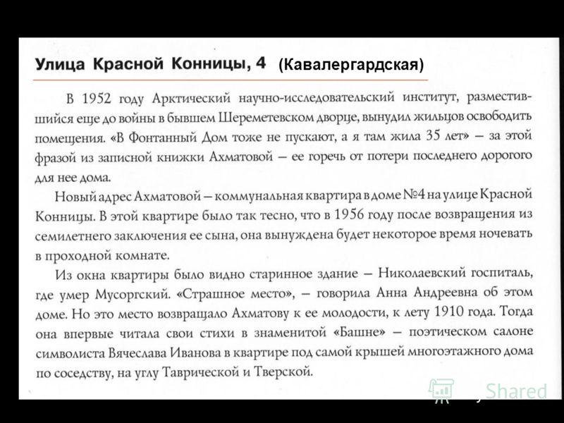 (Кавалергардская)