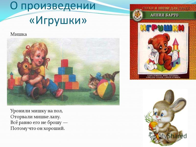 Стихи Агнии Барто  razumnikiru