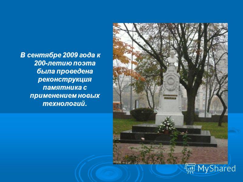 В сентябре 2009 года к 200-летию поэта была проведена реконструкция памятника с применением новых технологий.
