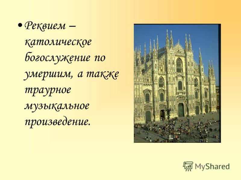 Реквием – католическое богослужение по умершим, а также траурное музыкальное произведение.