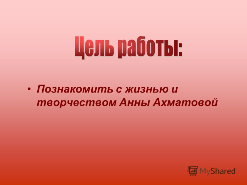 Познакомить с жизнью и творчеством Анны Ахматовой