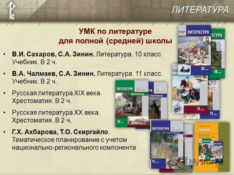 Сахаров 10 литература учебник класс