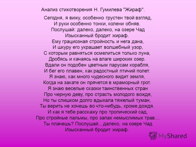 Анализ стихотворения Н. Гумилева