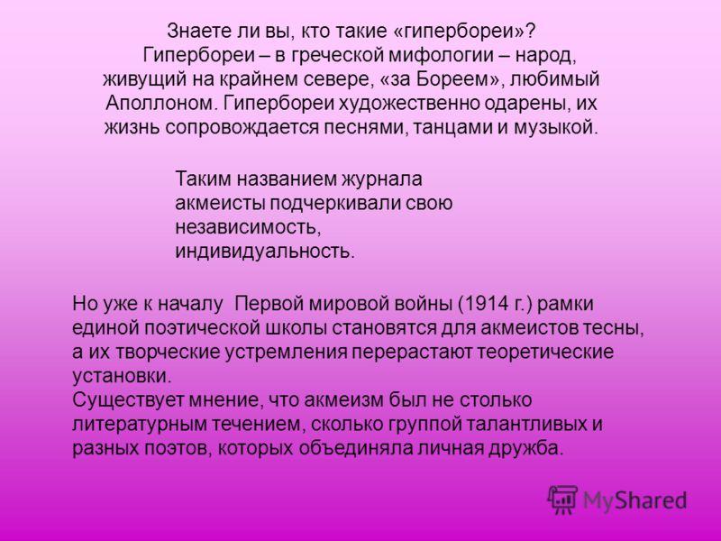 Знаете ли вы, кто такие «гипербореи»? Гипербореи – в греческой мифологии – народ, живущий на крайнем севере, «за Бореем», любимый Аполлоном. Гипербореи художественно одарены, их жизнь сопровождается песнями, танцами и музыкой. Таким названием журнала