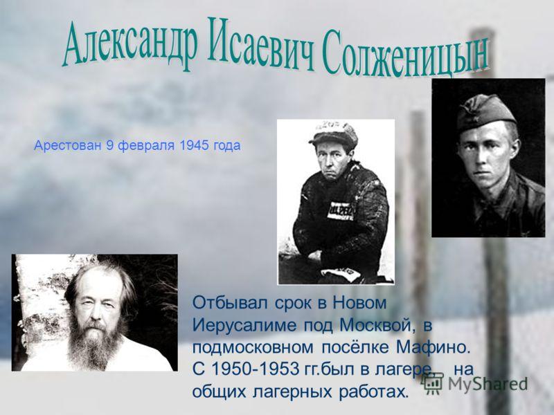 Арестован 9 февраля 1945 года Отбывал срок в Новом Иерусалиме под Москвой, в подмосковном посёлке Мафино. С 1950-1953 гг.был в лагере, на общих лагерных работах.