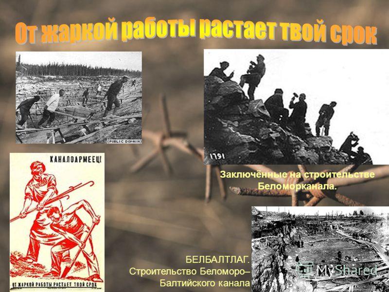Заключённые на строительстве Беломорканала. БЕЛБАЛТЛАГ. Строительство Беломоро– Балтийского канала