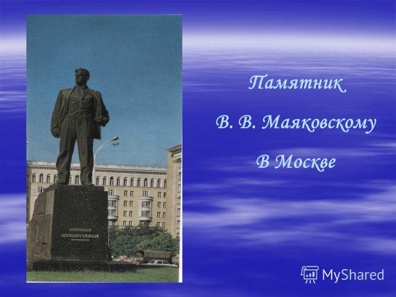 Памятник В. В. Маяковскому В Москве
