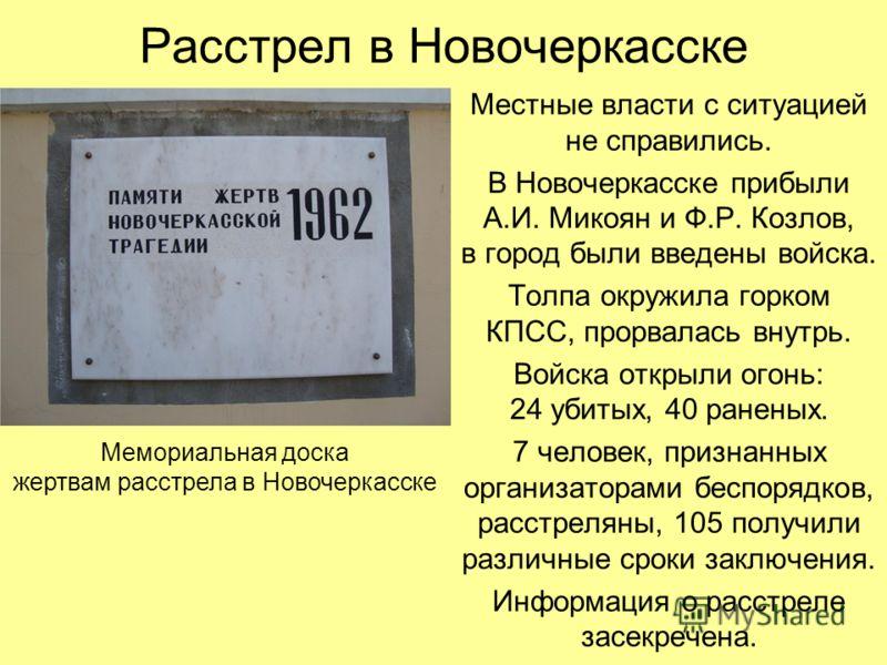 Расстрел в Новочеркасске Местные власти с ситуацией не справились. В Новочеркасске прибыли А.И. Микоян и Ф.Р. Козлов, в город были введены войска. Толпа окружила горком КПСС, прорвалась внутрь. Войска открыли огонь: 24 убитых, 40 раненых. 7 человек,
