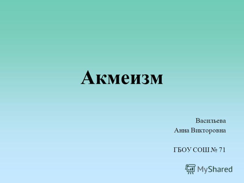 Акмеизм Васильева Анна Викторовна ГБОУ СОШ 71