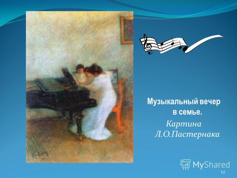 Музыкальный вечер в семье. Картина Л.О.Пастернака 12