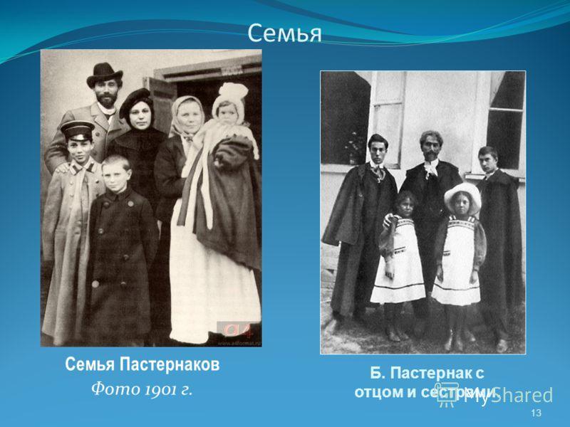 Семья Б. Пастернак с отцом и сестрами. Семья Пастернаков Фото 1901 г. 13