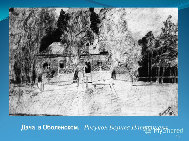 Дача в Оболенском. Рисунок Бориса Пастернака 15