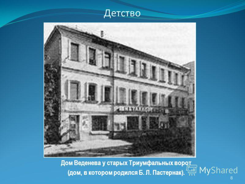 Детство Дом Веденева у старых Триумфальных ворот (дом, в котором родился Б. Л. Пастернак). 8