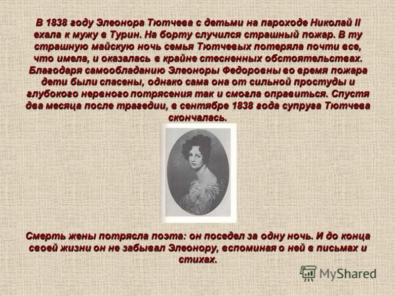 В 1838 году Элеонора Тютчева с детьми на пароходе Николай II ехала к мужу в Турин. На борту случился страшный пожар. В ту страшную майскую ночь семья Тютчевых потеряла почти все, что имела, и оказалась в крайне стесненных обстоятельствах. Благодаря с