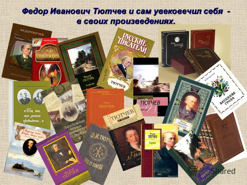 Федор Иванович Тютчев и сам увековечил себя - в своих произведениях.