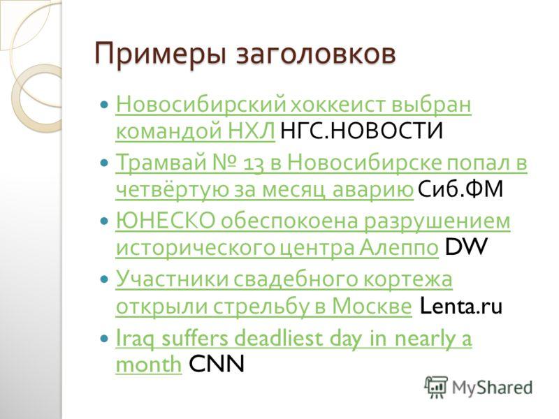 Примеры заголовков Новосибирский хоккеист выбран командой НХЛ НГС. НОВОСТИ Новосибирский хоккеист выбран командой НХЛ Трамвай 13 в Новосибирске попал в четвёртую за месяц аварию Сиб. ФМ Трамвай 13 в Новосибирске попал в четвёртую за месяц аварию ЮНЕС