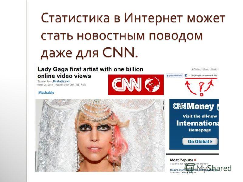 Статистика в Интернет может стать новостным поводом даже для CNN.