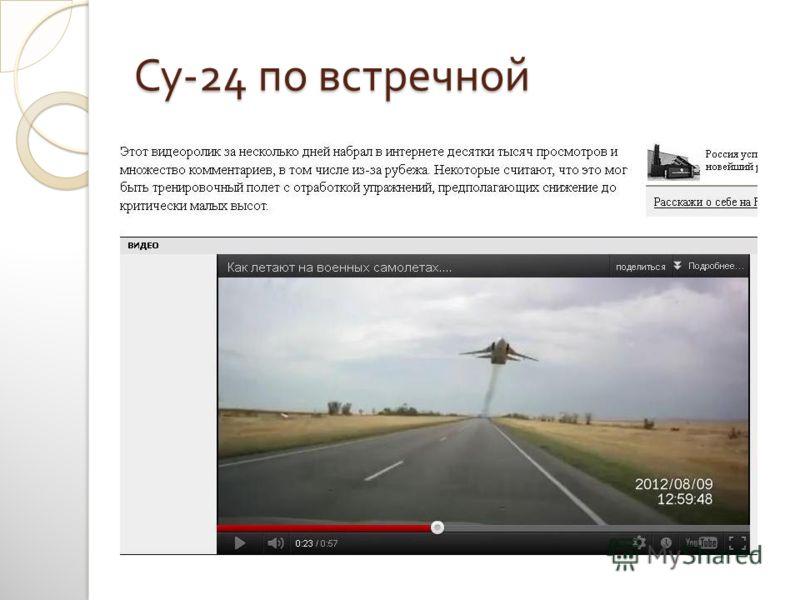 Су -24 по встречной
