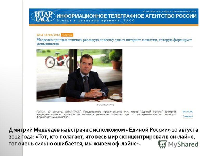 Дмитрий Медведев на встрече с исполкомом «Единой России» 10 августа 2012 года: «Тот, кто полагает, что весь мир сконцентрировал в он-лайне, тот очень сильно ошибается, мы живем оф-лайне».